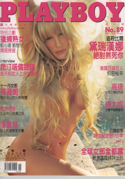 Playboy Taiwan 2003-11 November - Ausgabe Nr. 89