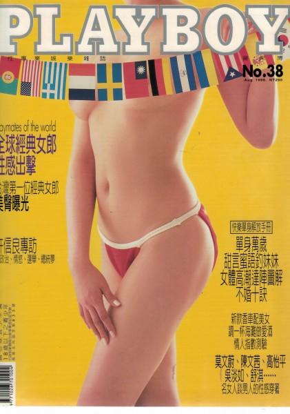 Playboy Taiwan 1999-08 August - Ausgabe Nr. 38