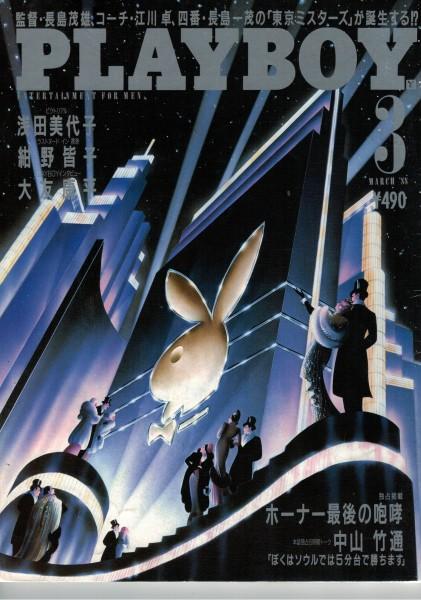 Playboy Japan 1988-03 März