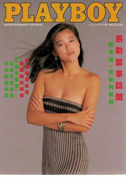 Playboy Hong Kong 1987-10 Oktober