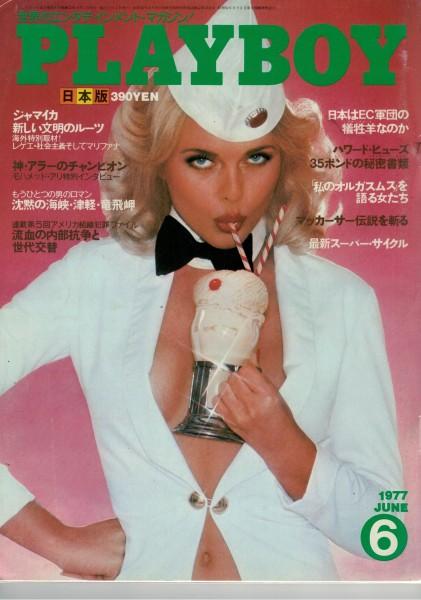 Playboy Japan 1977-06 Juni