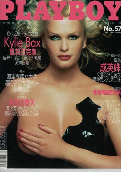 Playboy Taiwan 2001-03 März - Ausgabe Nr. 57