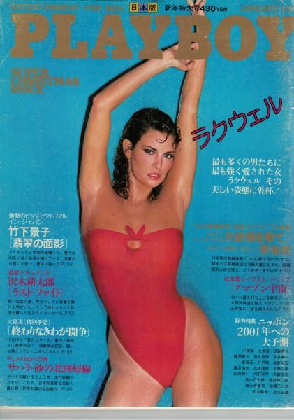 Playboy Japan 1980-01 Januar