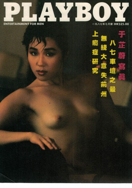 Playboy Hong Kong 1987-07 Juli