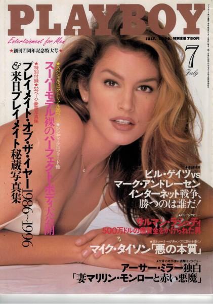 Playboy Japan 1996-07 Juli