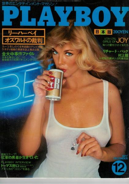 Playboy Japan 1977-12 Dezember