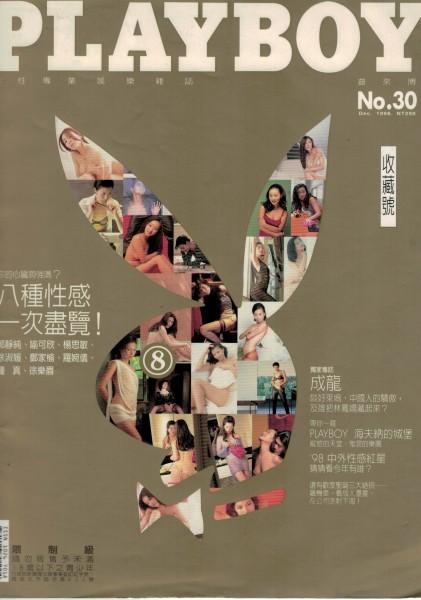 Playboy Taiwan 1998-10 Oktober - Ausgabe Nr. 30