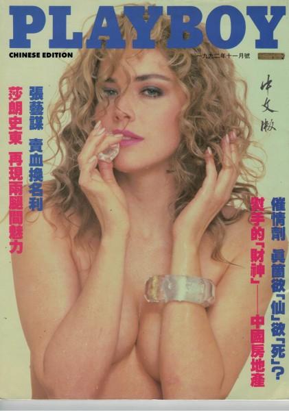 Playboy Hong Kong 1992-11 November