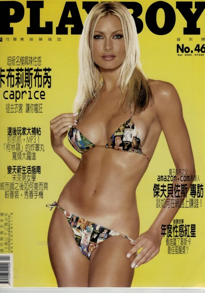 Playboy Taiwan 2000-04 April - Ausgabe Nr. 46