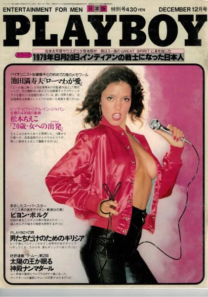 Playboy Japan 1979-12 Dezember