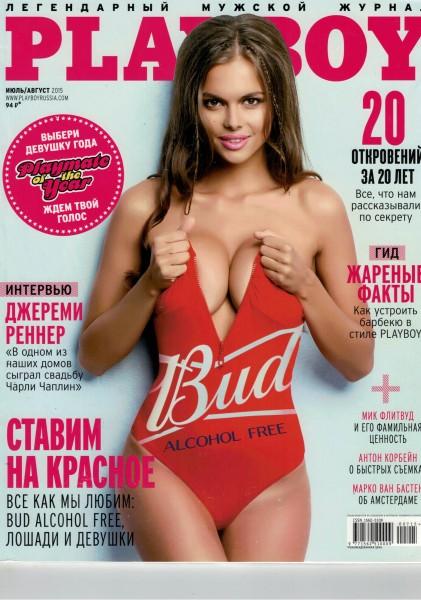 Playboy Russland 2015-07 Juli