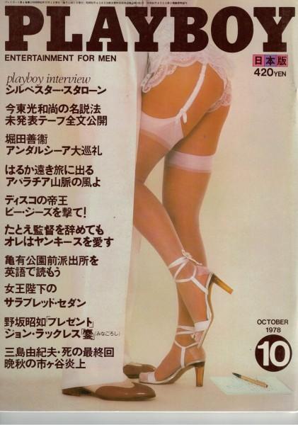 Playboy Japan 1978-10 Oktober