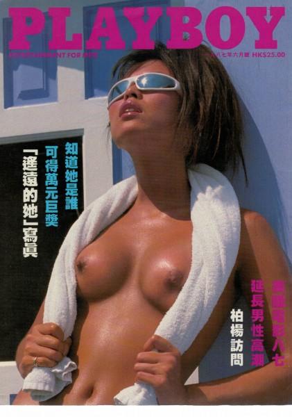 Playboy Hong Kong 1987-06 Juni