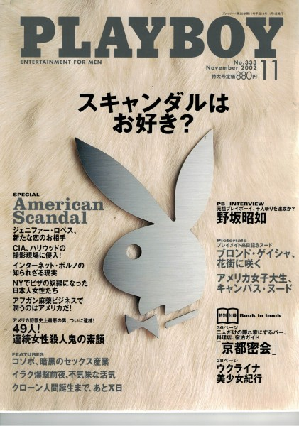 Playboy Japan 2002-11 November