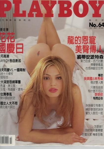 Playboy Taiwan 2001-10 Oktober - Ausgabe Nr. 64