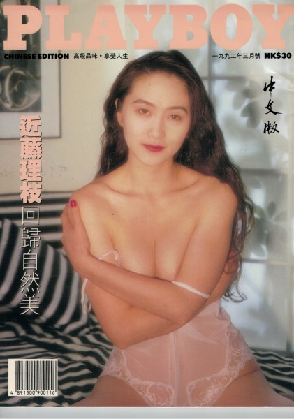 Playboy Hong Kong 1992-03 März