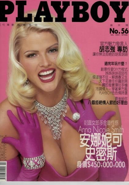 Playboy Taiwan 2001-02 Februar - Ausgabe Nr. 56