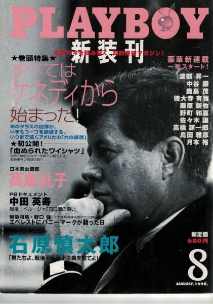 Playboy Japan 1999-08 August