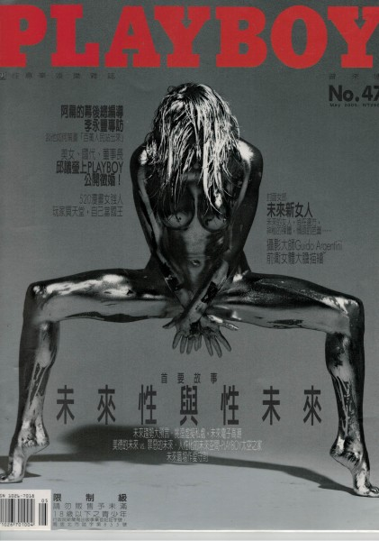 Playboy Taiwan 2000-05 Mai - Ausgabe Nr. 47