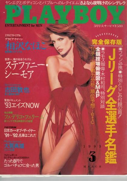 Playboy Japan 1993-03 März
