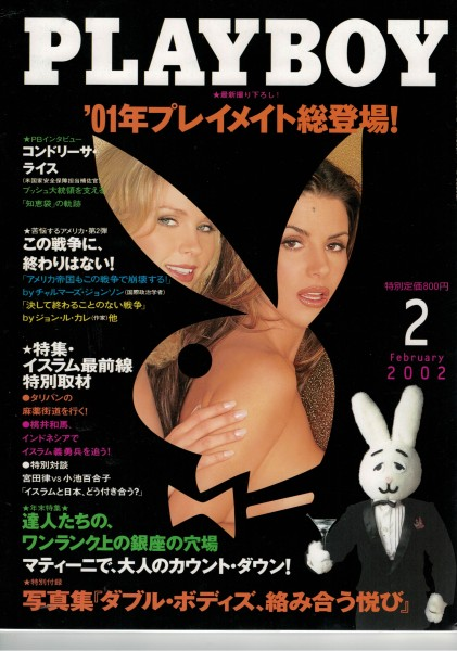 Playboy Japan 2002-02 Februar