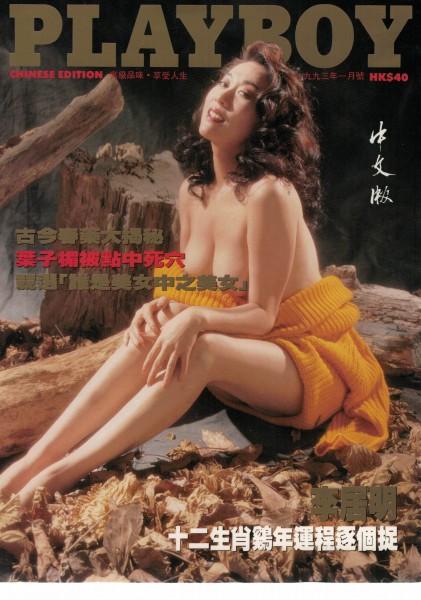 Playboy Hong Kong 1993-01 Januar