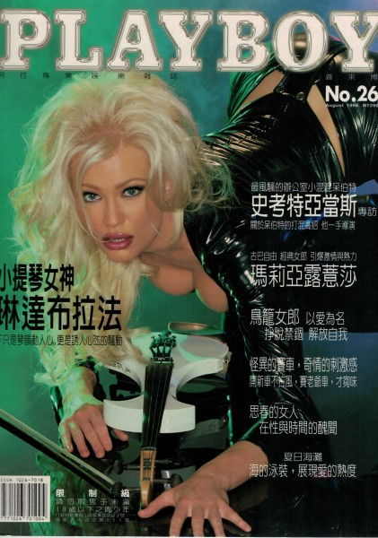 Playboy Taiwan 1998-08 August - Ausgabe Nr. 26