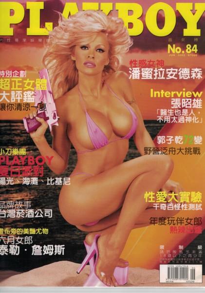 Playboy Taiwan 2003-06 Juni - Ausgabe Nr. 84