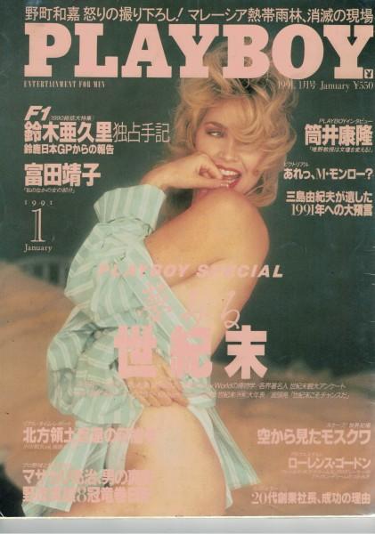 Playboy Japan 1991-01 Januar
