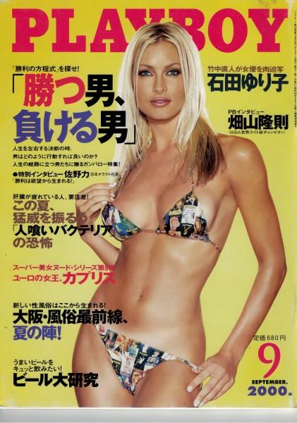 Playboy Japan 2000-09 September