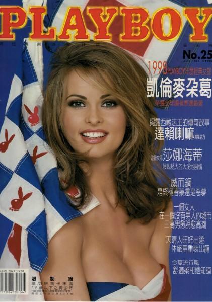 Playboy Taiwan 1998-07 Juli - Ausgabe Nr. 25