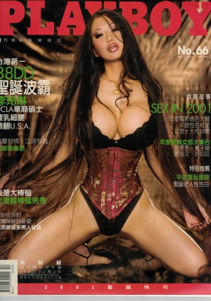 Playboy Taiwan 2001-12 Dezember - Ausgabe Nr. 66