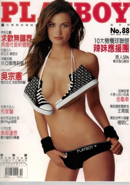 Playboy Taiwan 2003-10 Oktober - Ausgabe Nr. 88