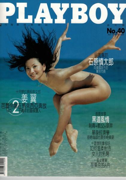 Playboy Taiwan 1999-10 Oktober - Ausgabe Nr. 40