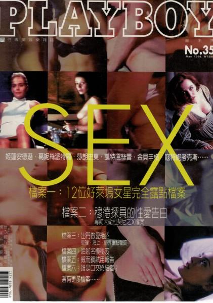 Playboy Taiwan 1999-05 Mai - Ausgabe Nr. 35