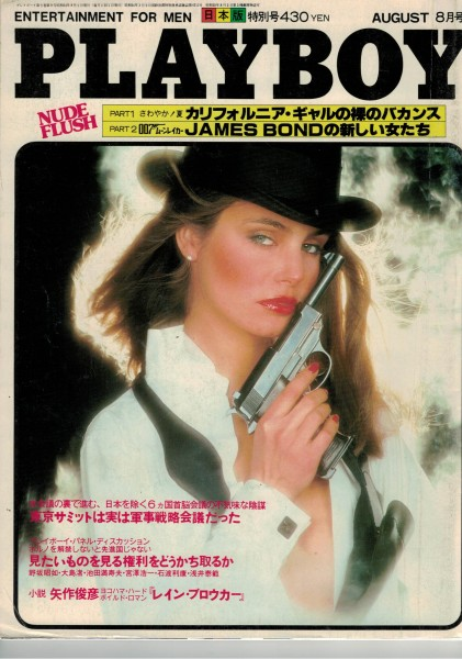 Playboy Japan 1979-08 August