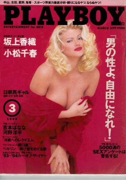 Playboy Japan 1994-03 März