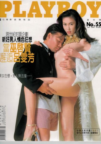 Playboy Taiwan 2001-01 Januar - Ausgabe Nr. 55