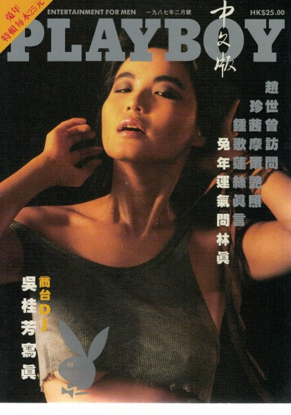 Playboy Hong Kong 1987-02 Februar