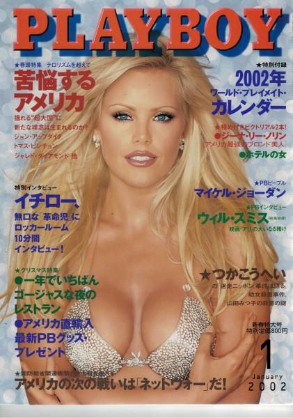 Playboy Japan 2002-01 Januar + Playmate Kalender 2002