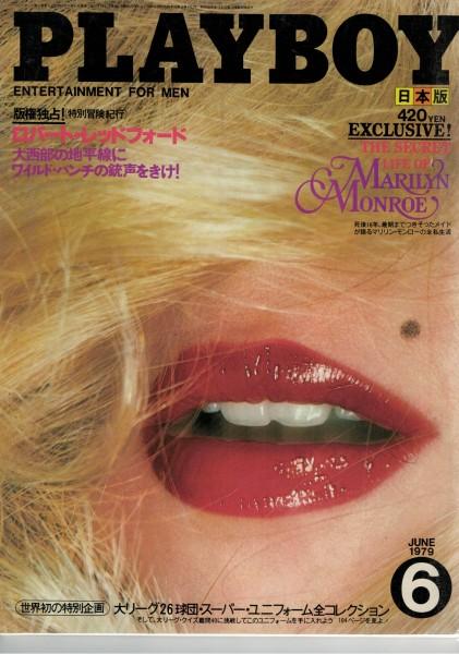 Playboy Japan 1979-06 Juni