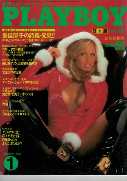 Playboy Japan 1978-01 Januar