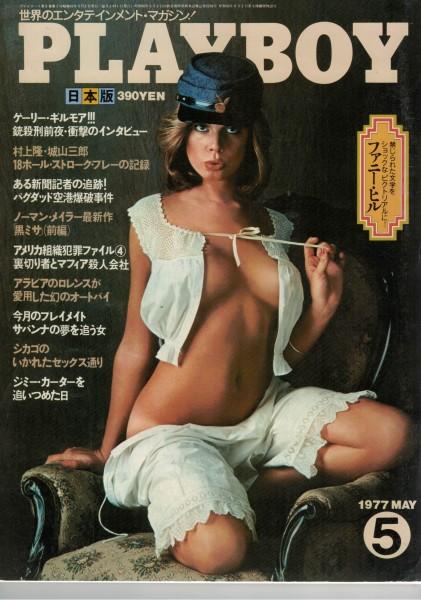 Playboy Japan 1977-05 Mai