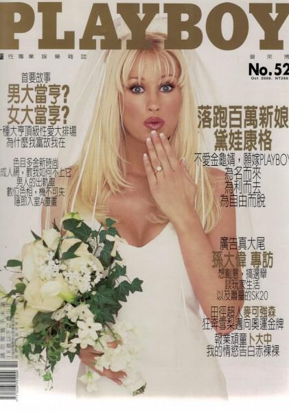 Playboy Taiwan 2000-10 Oktober - Ausgabe Nr. 52