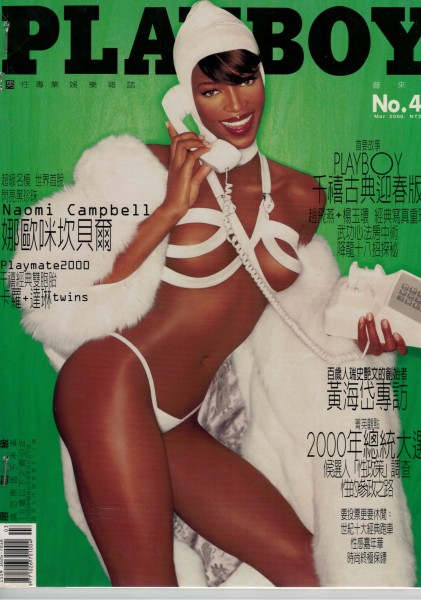 Playboy Taiwan 2000-03 März - Ausgabe Nr. 45