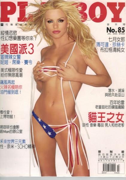 Playboy Taiwan 2003-07 Juli - Ausgabe Nr. 85