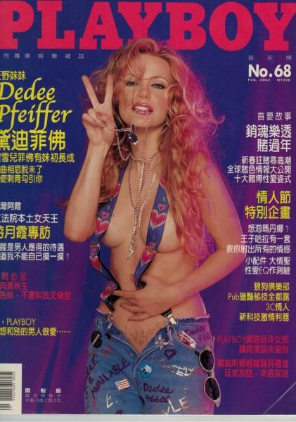 Playboy Taiwan 2002-02 Februar - Ausgabe Nr. 68