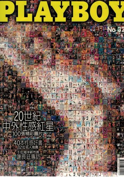 Playboy Taiwan 1999-02 Februar - Ausgabe Nr. 32