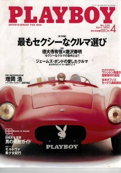 Playboy Japan 2003-04 April