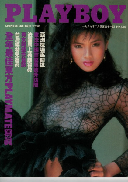 Playboy Hong Kong 1989-02 Februar